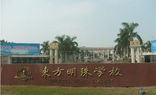 东莞市东方明珠学校相册
