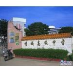 广州市增城市高级中学