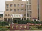 北京市私立星星学校小学部相册
