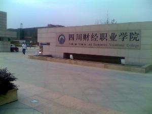 四川财经职业学院相册