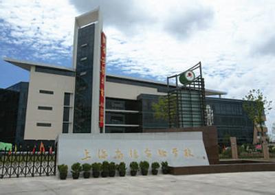 上海市尚德实验学校(中学部)相册