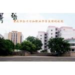 重庆市合川行知职业中学