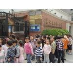 上海市怀德路第一小学(怀德路一小)