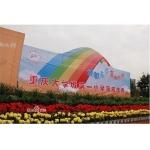 重庆大学城第一小学校(大学城一小)