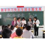 成都市新都区泰兴镇中心小学校