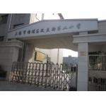 上海市杨浦区政立路第二小学(政立路二小)