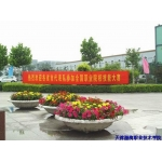 天津渤海职业技术学院