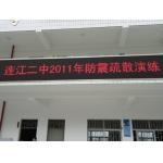 连江县第二中学
