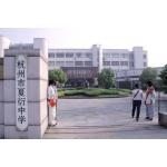 杭州市夏衍中学