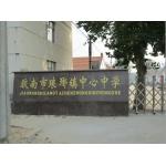 琅琊镇中心中学