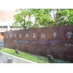 上海市复兴高Ψ 级中学
