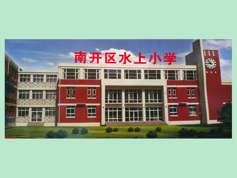 天津市南开区水上小学相册