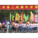 郑州大学第二附属中学