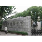 上海市控江中学