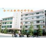 重庆市合川区教师进修学校
