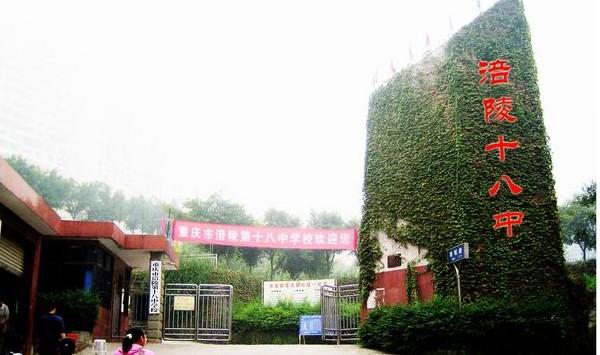 重庆市涪陵第十八中学校相册