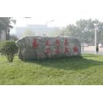 郑州轻工业学院易斯顿美术学院
