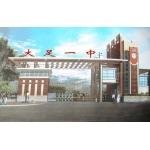 重庆市大足第一中学校(大足一中)