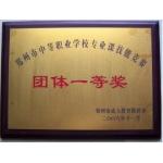 郑州理工中等专业学校相册