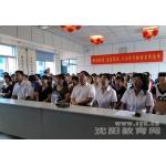 沈阳新民市城区第三初级中学