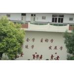 上海市第一师范学校附属小学(上海一师附小)