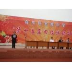 重庆市合川区官渡中学