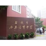 上海西南位育中学(初中)