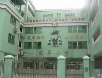 广州市海珠区绿翠小学学校简介-我要搜学网