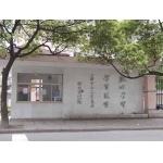 上海市杨浦区六一小学