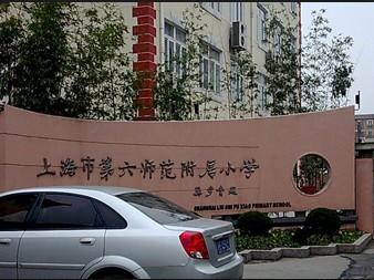上海第六师范附属小学(六师附小)相册