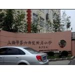 上海第六师范附属小学(六师附小)