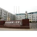 西安高新第一中学(高新一中)