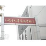 江阴市天华艺术学校
