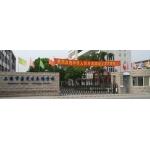 上海市嘉定区娄塘学校