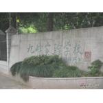 上海市九峰����W校
