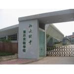 北大附中重庆实验学校(重庆为明学校)