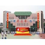 广州市番禺区大岗中学