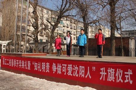 沈阳市铁西区保工街第二小学相册展示-学校