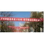 北京〗外国语大学
