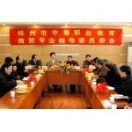 杭州市商贸职业高级中学相册