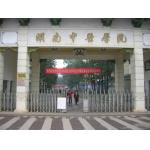 湖南中医学院(湖南中医药大学)