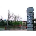 中国政法大学法学院