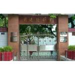 广州市海珠区前进路小学