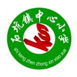 梅县石坑镇中心小学