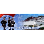 西藏警官高等专科学校