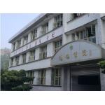 重庆市江北中学