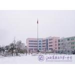 乐安县第一中学(乐安一中)