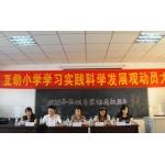 重庆市互助小学