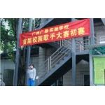 广州市广雅实验学校