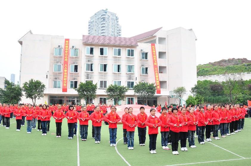重庆市巴南区鱼洞第二小学校(鱼洞二小)相册
